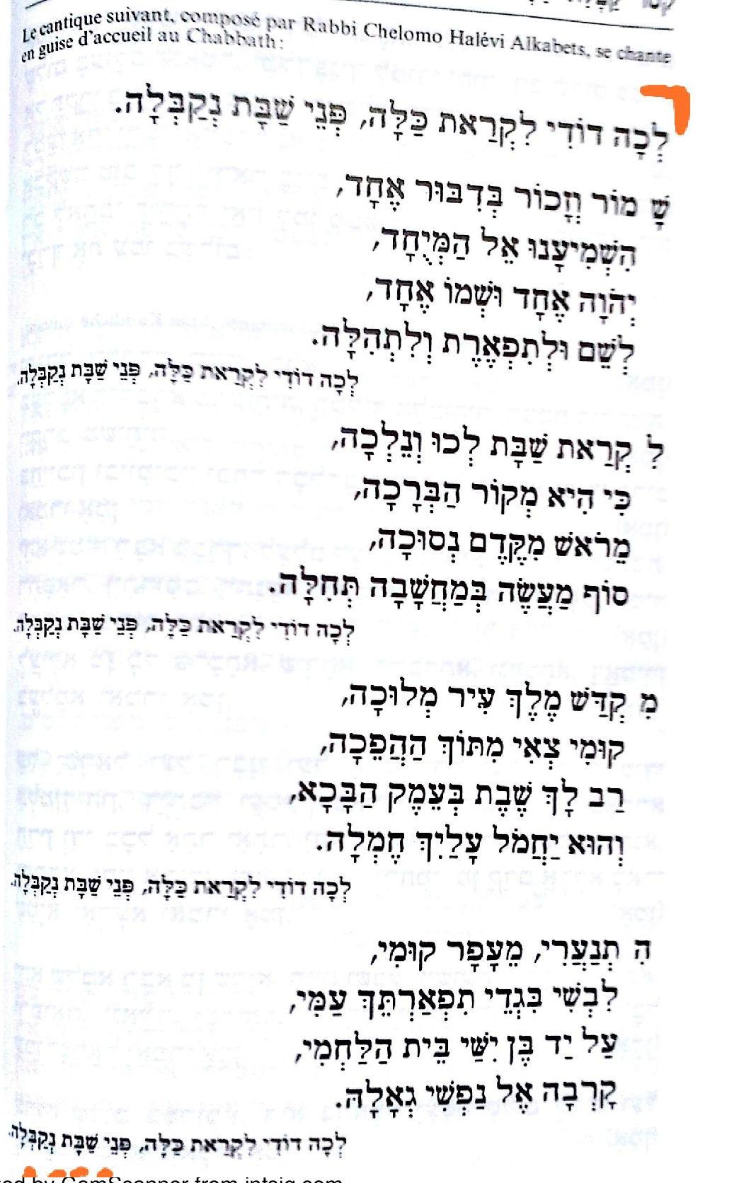 6-LechaDodi1