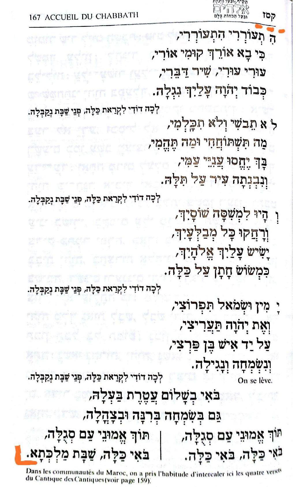 7-LechaDodi2